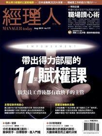 經理人月刊 08月號/2019 第177期