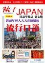 HI!JAPAN日語學習誌 02月號/2016 第7期