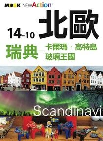 北歐─瑞典:卡爾瑪‧玻璃王國‧高特島