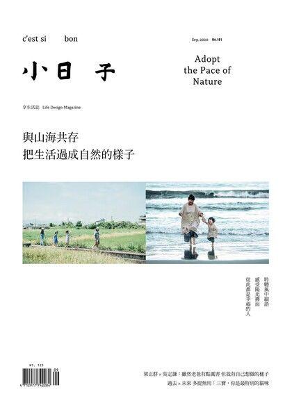 小日子享生活誌09月號/2020第101期