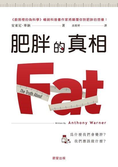 肥胖的真相