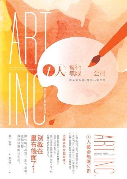1人藝術無限公司:我是藝術家,我自己賣作品!個人創意事業營生指南
