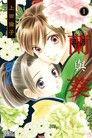 蘭與葵(1)