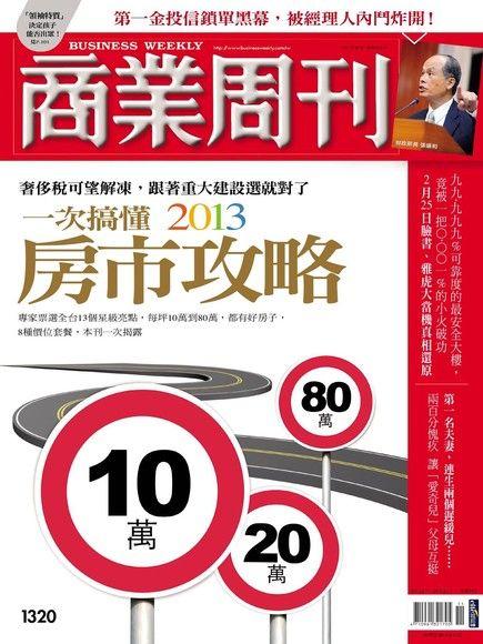 商業周刊 第1320期 2013/03/06