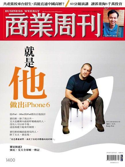 商業周刊 第1400期 2014/09/10