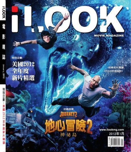 iLOOK電影雜誌2012年01月號