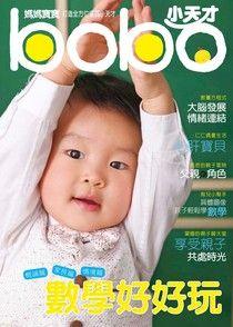 媽媽寶寶寶寶版 10月號/2016 第356期