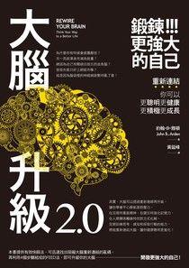 大腦升級2.0,鍛鍊更強大的自己:重新連結,你可以更聰明更健康更積極更成長