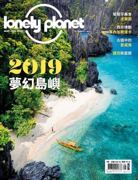 Lonely Planet 孤獨星球雙月刊 05+06月號/2019 第74期