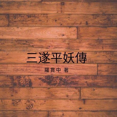 三遂平妖傳