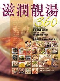 滋潤靚湯360