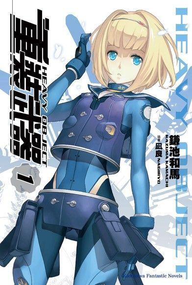 重裝武器 (1)(小說)