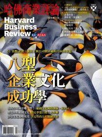 哈佛商業評論全球繁體中文 01月號/2018 第137期