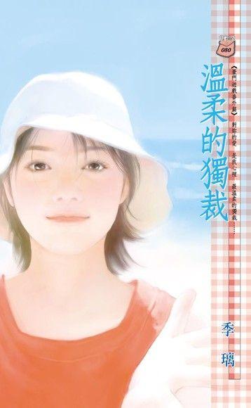 溫柔的獨裁【豪門遊戲 番外篇】(限)