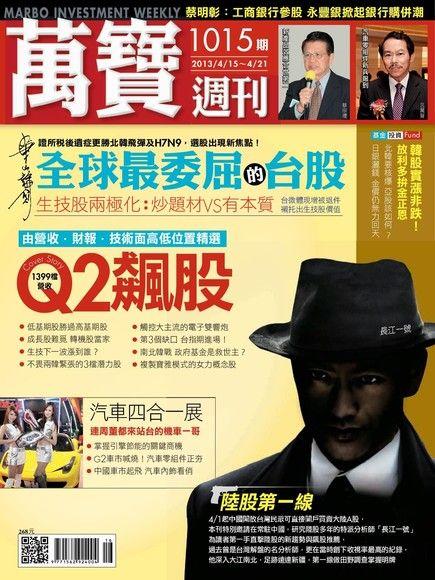 萬寶週刊 第1015期 2013/04/12