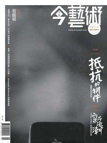 典藏今藝術 05月號/2015 第272期