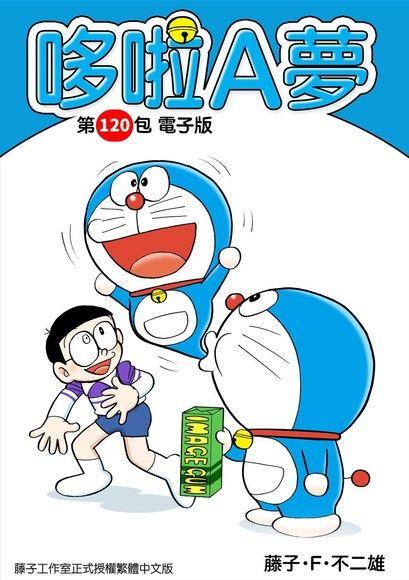 哆啦A夢 第120包 電子版