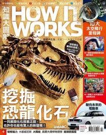 HOW IT WORKS知識大圖解國際中文版 02月號/2021 第77期