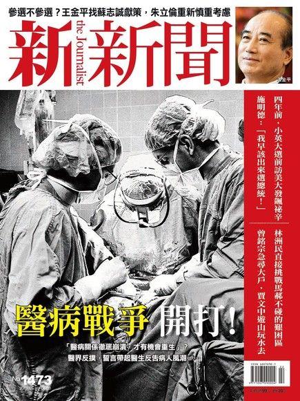 新新聞 第1473期 2015/05/27