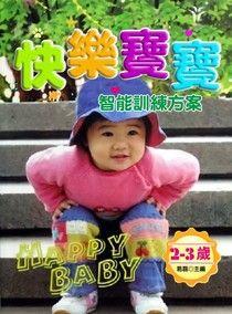快樂寶寶智能訓練方案:2-3歲