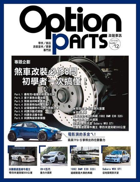 Option改裝車訊2019/12月號(NO.250)