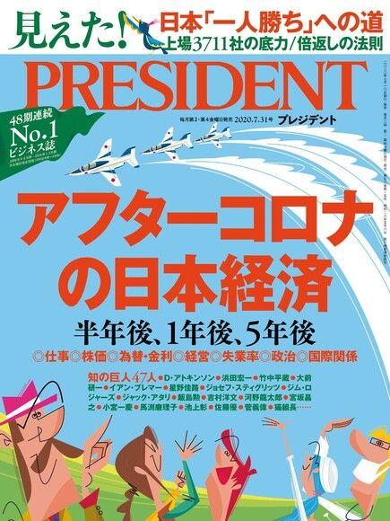 PRESIDENT 2020年7.31號 【日文版】