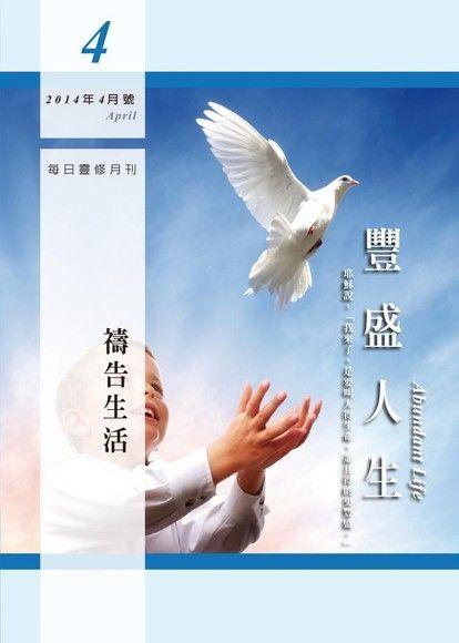 豐盛人生靈修月刊 04月號/2014 第56期