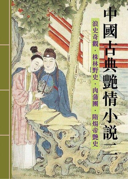 中國古典艷情小說選輯二