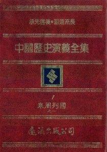 中國歷史演義全集(1):東周列國誌演義之一