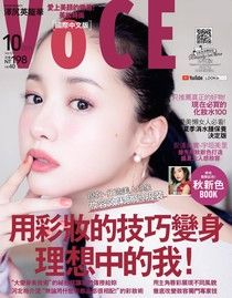 VoCE美妝時尚國際中文版 10月號/2019 第121期