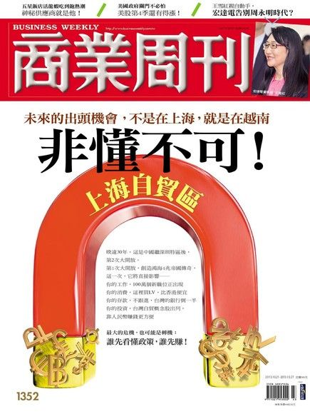 商業周刊 第1352期 2013/10/15