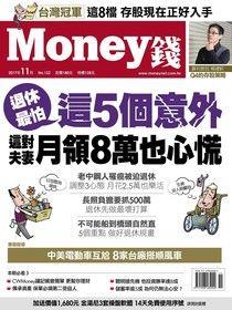 Money錢 11月號/2017 第122期