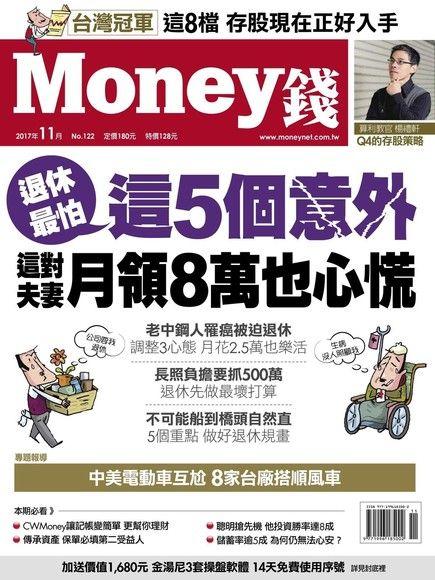 Money錢 11月號2017 第122期
