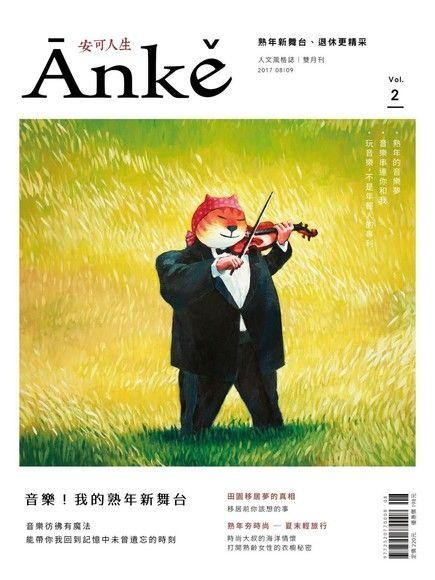 Anke安可人生雜誌第2期