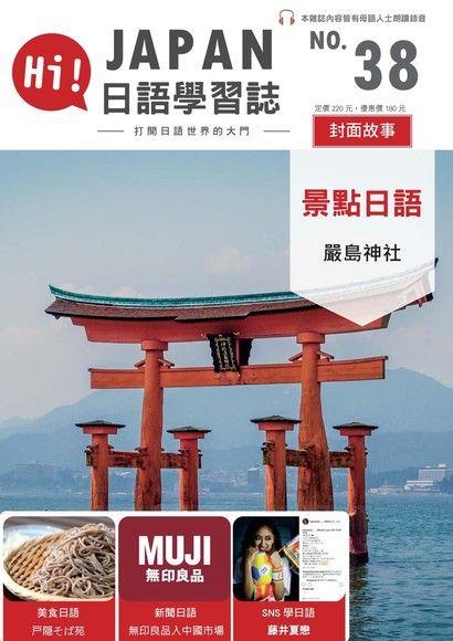 HI!JAPAN日語學習誌 09月號 2018 第38期