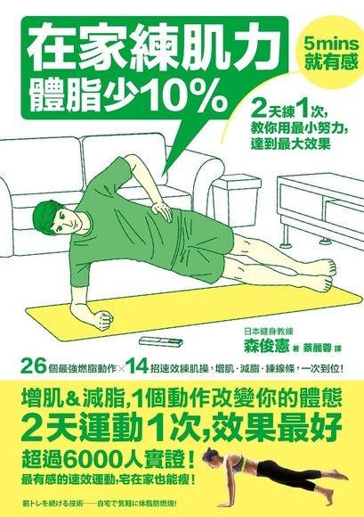 在家練肌力,體脂少10%:2天練1次,效果最好!26個燃脂動作X 14組速效練肌操,增肌.減脂.練線條,一次到位!