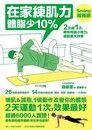 在家練肌力,體脂少10%
