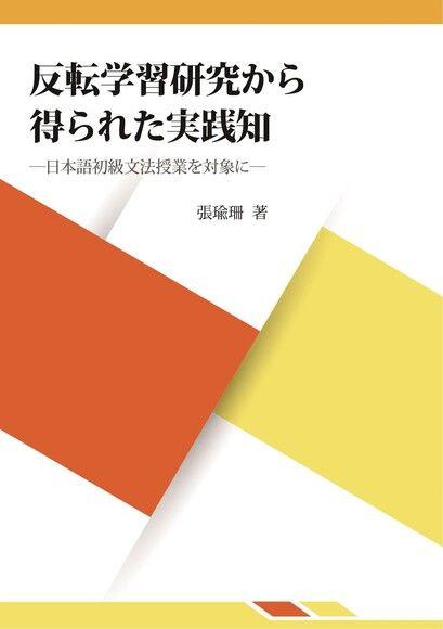 反転学習研究から得られた実践知—日本語初級文法授業を対象に