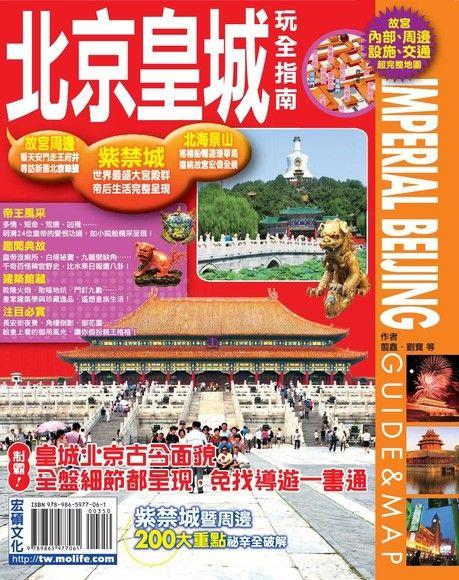 北京皇城玩全指南