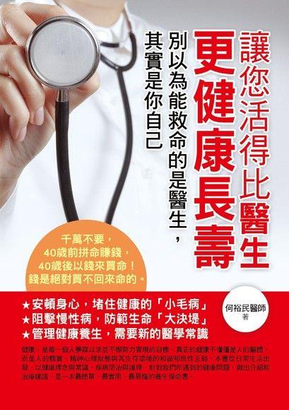 讓您活得比醫生更健康長壽