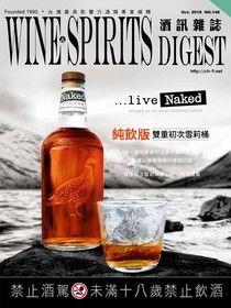 酒訊Wine & Spirits Digest 10月號/2018 第148期