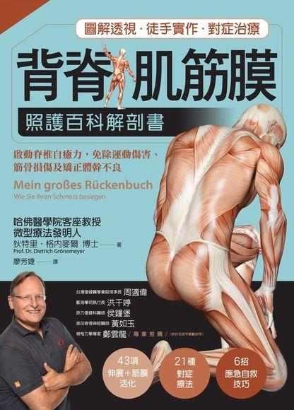 背脊‧肌筋膜 照護百科解剖書