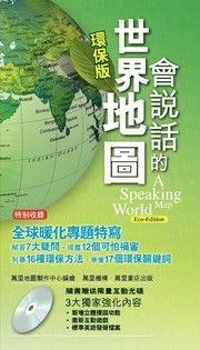 會說話的世界地圖(環保版)