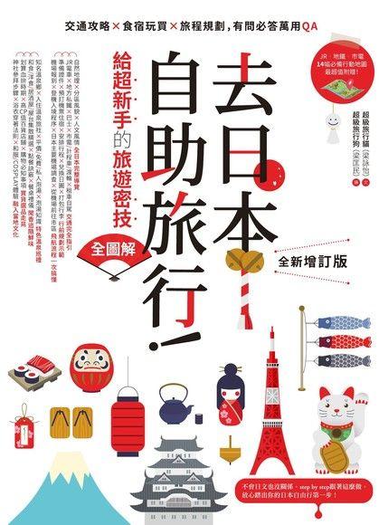 去日本自助旅行!給超新手的旅遊密技全圖解