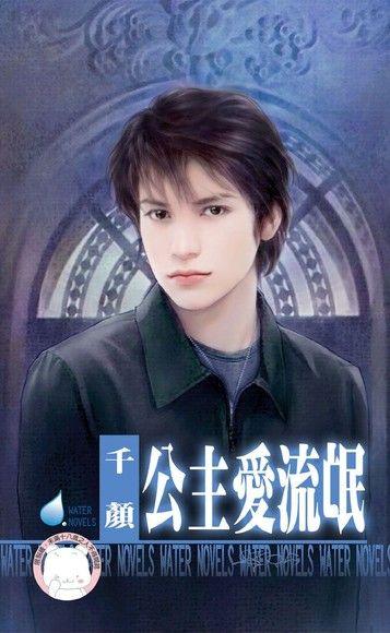 公主愛流氓【床邊故事之三】(限)