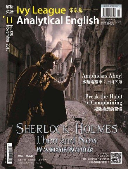 常春藤解析英語 11月號/2015 第328期