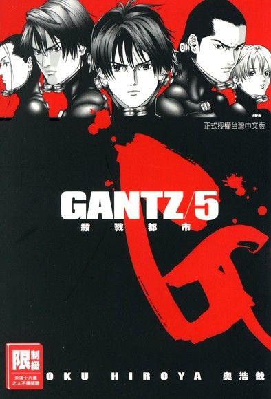 GANTZ殺戮都市(05)