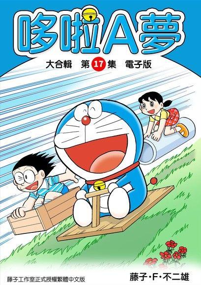 哆啦A夢 大合輯第17集 電子版