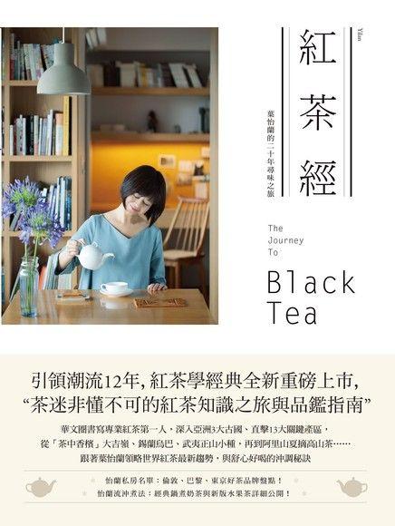 紅茶經:葉怡蘭的二十年尋味之旅