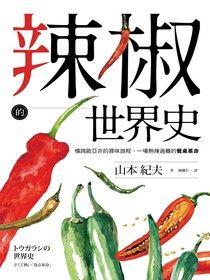辣椒的世界史:橫跨歐亞非的尋味旅程,一場熱辣過癮的餐桌革命